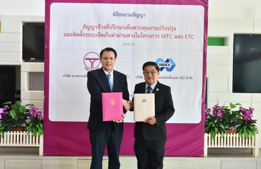 ลงนามสัญญา โครงการปรับปรุงระบบจัดเก็บค่าผ่านทาง MTC และ ETC