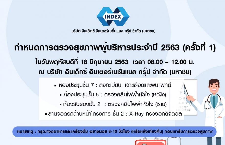 ตรวจสุขภาพผู้บริหารประจำปี 2563 (ครั้งที่ 1)