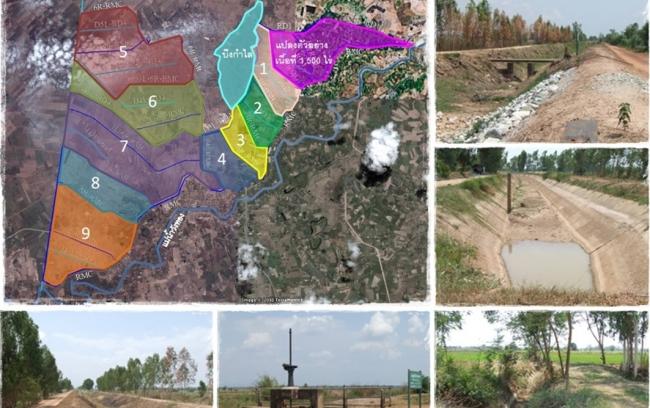 โครงการงานออกแบบจัดรูปที่ดิน จังหวัดพิษณุโลก